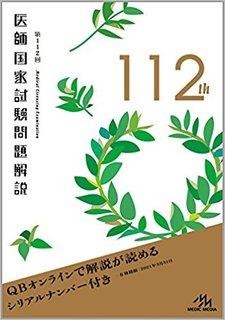 112回国試表紙.jpg