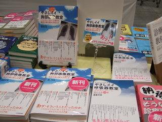 2014-04-11naikagakkai 011.JPG