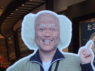 2016-02-11yoshimoto 014.JPG