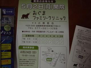 2016-04-24OgumeClinic 006.JPG