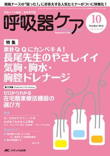 呼吸器ケア表紙10月号.jpg