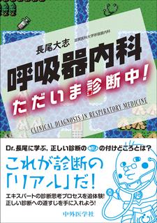 呼吸器内科カバー(帯あり).jpg