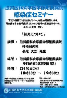 感染症セミナーポスター2014.jpg
