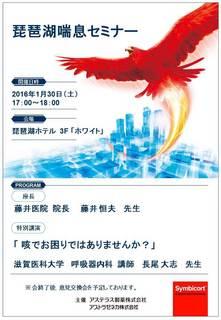 琵琶湖喘息セミナー 20150130.jpg