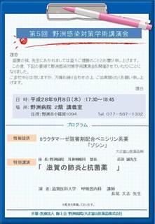 第5回野洲感染対策学術講演会(プログラム).jpg