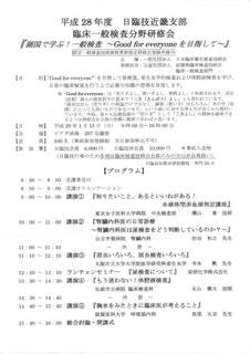 胸水ポスター1.jpg