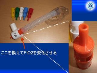 酸素スライド11.JPG