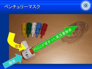 酸素スライド12.jpg