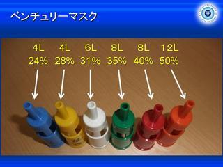酸素スライド13.JPG