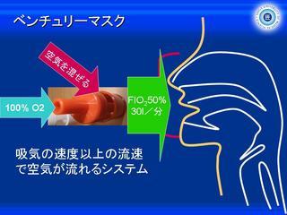 酸素スライド14.JPG