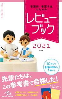 RBN2021_表紙.jpg