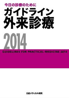 guideline2014.jpg