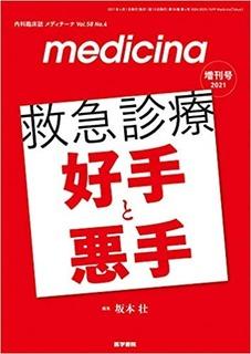 medicina表紙.jpg
