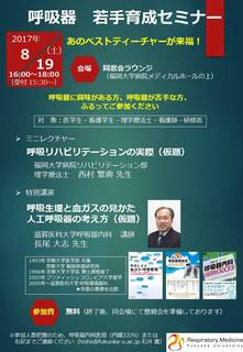 poster若手育成セミナー2017.jpg